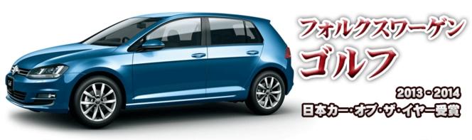 La VW Golf 7 élue voiture de l'année au Japon