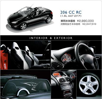 vieron esto; 206 cc Rc ! S7-Peugeot-206-CC-RC-look-reservee-aux-Japonais-59161