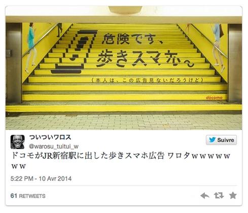 Vidéo : quand le Japon pointe du doigt la dangerosité du smartphone... pour le piéton