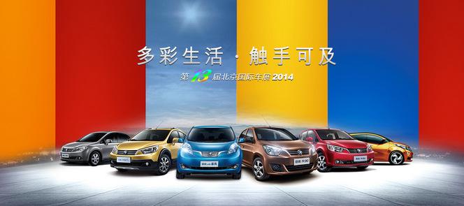 Pékin 2014 : voici la Venucia R30, vous la reconnaissez ?