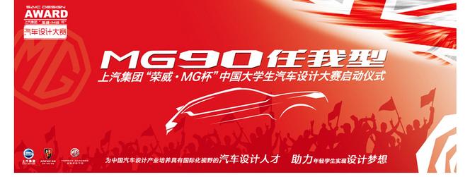 MG lance un concours pour imaginer une GT pour 2025