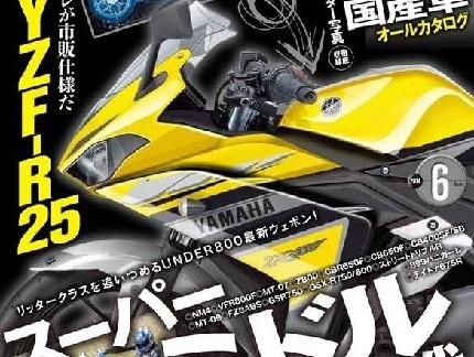 Nouveauté - Yamaha: on reparle de la R3