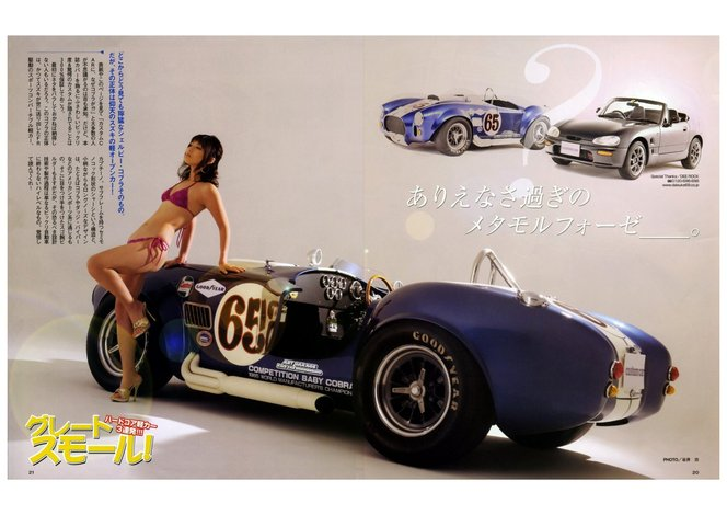 ac cobra replica petite terreur. Black Bedroom Furniture Sets. Home Design Ideas