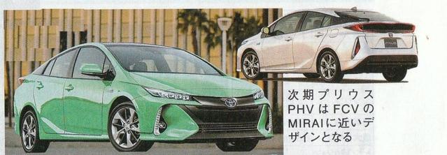 Scoop : la Toyota Prius hybride rechargeable en fuite