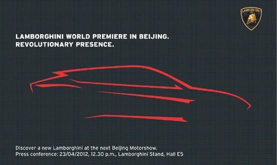 Salon de Pékin - Lamborghini SUV: ça tease