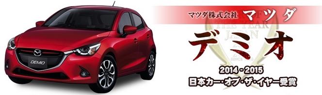 Mazda2 élue voiture de l'année au Japon