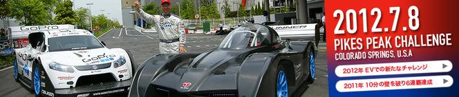 Pikes Peak 2012 : Dayraut y retourne en Dacia, Monster Tajima dévoile son proto électrique