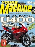 Actualité moto: Encore un peu de continuité chez Yamaha avant le changement