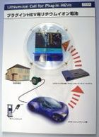 Batteries lithium-ion : la société Matsushita donne un coup d'accélérateur