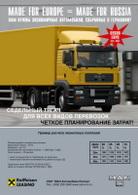 MAN retire son offre sur Scania