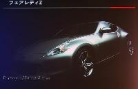Nissan 370Z: dans l'ombre c'est elle!