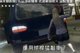 [Vidéo] Les médias chinois reconstituent la scène de l'accident de Tiger Woods dans son Cadillac Escalade. Et bien plus encore