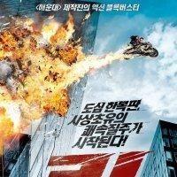 Cinéma: Sans gilet jaune et sans radar voici Fast de Corée