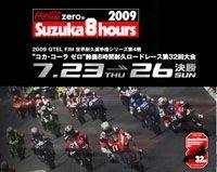 Endurance : les 8 H de Suzuka : le point avant le départ