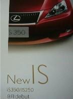 Lexus IS restylée: pour bientôt