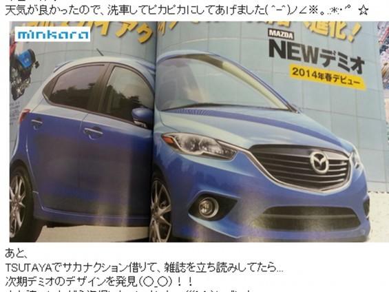 La nouvelle Mazda 2 en fuite dans un magazine ?