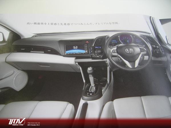Brochures fugueuses du Honda CR-Z : maintenant l'intérieur