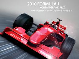 F1 GP de Corée 2010 : rumeurs de retards