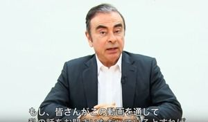 Carlos Ghosn accuse les dirigeants de Nissan de conspiration