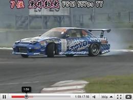 D1 Grand Prix Speed Contest : du drift à plus de 200 km/h !