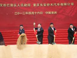 Suzuki lance la construction de la 2ème usine de Chongqing Changan en Chine