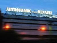 Renault agrandit son usine en Russie