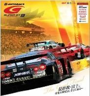 Super GT: les enjeux de la finale en GT500