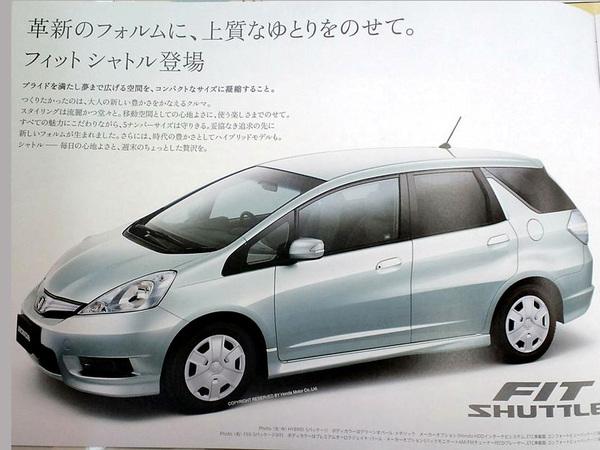 Présentation reportée pour la Honda Fit / Jazz Shuttle à cause des évènements au Japon