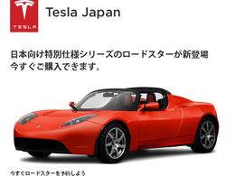 12 Tesla Roadster électriques ont été livrés au Japon ce mois-ci