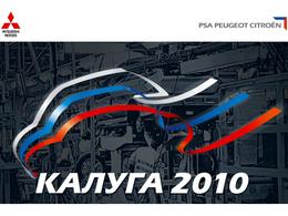 PSA Peugeot Citroën / Mitsubishi : la politique écolo de leur usine commune de Kaluga
