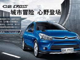 40 millions de voitures vendues en Chine.. en 2030