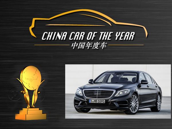 La Mercedes Classe S élue voiture de l'année en Chine
