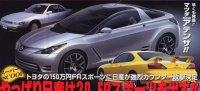 Future Nissan 150 FR ?