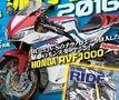 Nouveauté - Honda : les Japonais spéculent sur une Super Blade