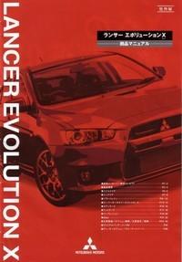Mitsubishi Lancer Evo X : 276 ch et toute la brochure jap [MAJ]