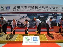 Véhicules électriques : un gros centre de recherche en Chine signé General Motors