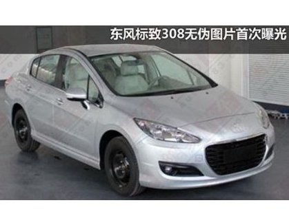 Surprise : la Peugeot 308 berline pour la Chine