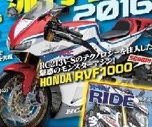 Nouveauté - Honda : une RC213V-S pour le peuple en approche ?