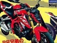 Nouveautés - Honda: une CB 250 en approche ?
