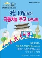 Séoul : une journée sans voiture !