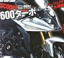 Nouveauté - Suzuki: on reparle de la Recursion et de son turbo