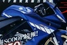 Actualité moto - Yamaha: YZF-R250 es-tu là ?