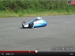 Vidéo - Le véhicule à air comprimé de Toyota bat des records